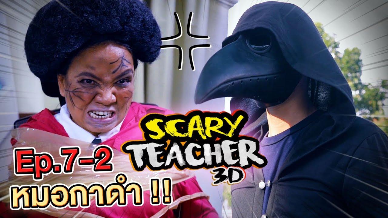 ครูจอมดุ Ep.7-2 !! ครูเป็นซอมบี้แล้ว.. ทำไงดี Scary Teacher 3D - DING DONG DAD