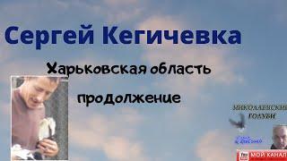 Сергей Кегичевка Харьковская область продолжение