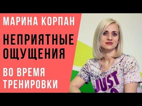 видео: Тошнота, головокружение во время оксисайз и бодифлекс. Марина Корпан оксисайз бодифлекс похудение