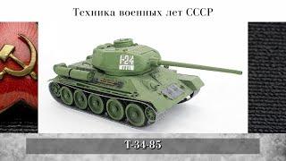 «Коллекция макетов танков и техники 1941-1945 годов в Верейском музее» - видео-рассказ