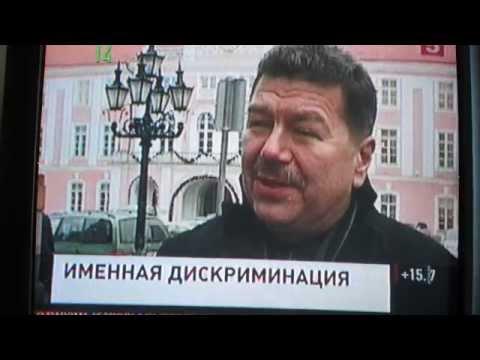 Moskva 5 kanal uudised 23 aprill 2014 - Vene nimede eestistamine