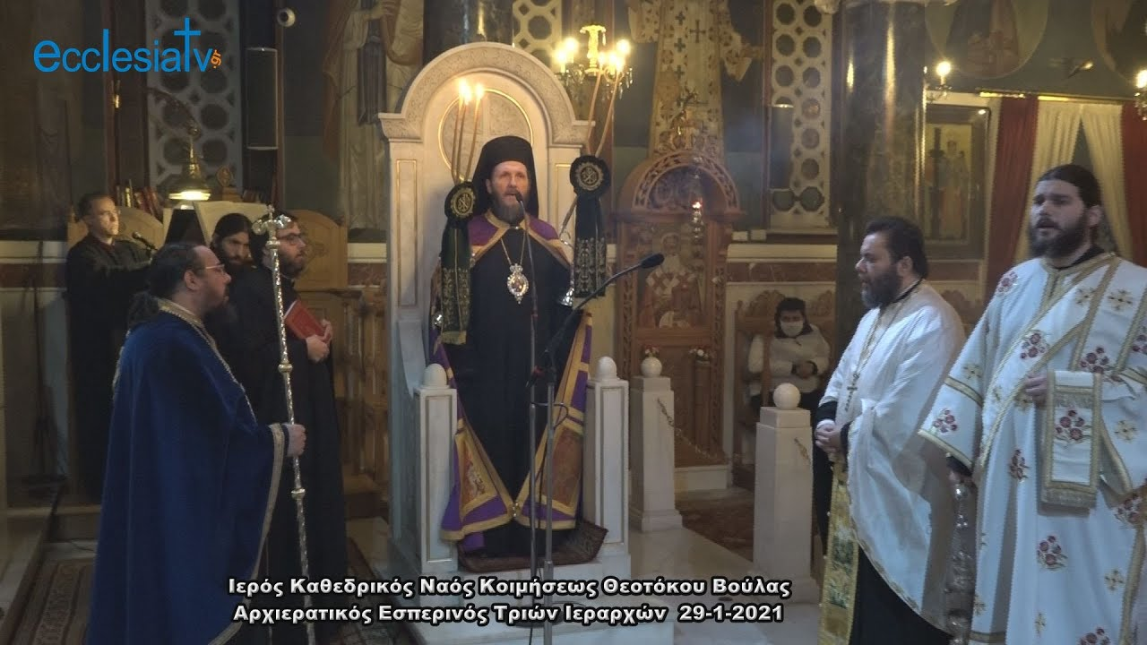Αρχιερατικός Εσπερινός Τριών Ιεραρχών - Ι. Ν. Κοιμήσεως Θεοτόκου Βούλας  29-1-2021