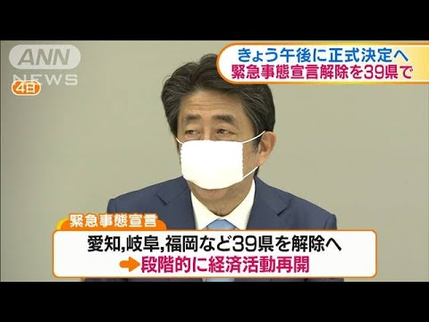 事態 解除 非常 宣言 緊急事態宣言を全面解除、東京など5都道県で7週間ぶり-政府