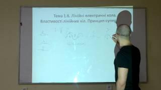 Тема 1.6.1. Лінійні електронні системи. Властивості лінійних систем.