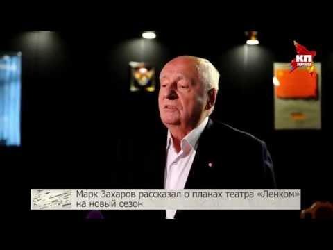 Марк Захаров рассказал о планах театра «Ленком» на новый сезон