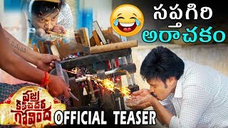Vajra Kavachadhara Govindha Movie Official Teaser - Sapthagiri | Latest Telugu Trailers | Bullet Raj