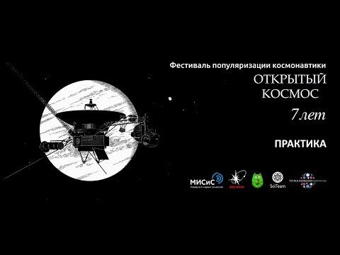 Научно-популярный фестиваль «Открытый космос: 7 лет». Лекторий «Практика».