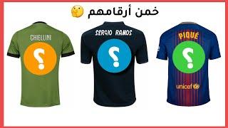 خمن و حاول التعرف على أرقام قمصان أشهر مدافعين كرة القدم مع أنديتهم؟
