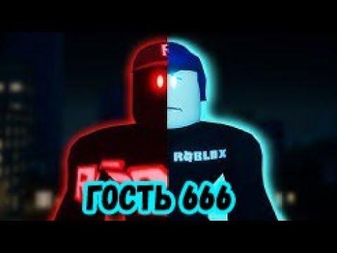 РОБЛОКС ГОСТЬ 666 ЧАСТЬ 2 - МИСТИЧЕСКАЯ СВЯЗЬ┃На Русском
