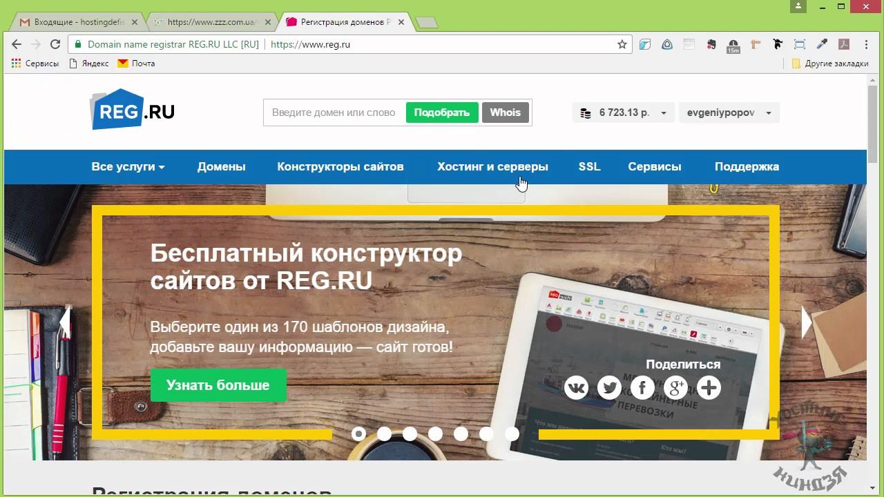 Создать бесплатный сайт с хостингом и доменом смотреть как поставить сервер на хостинг