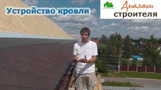Монтаж кровли на крыше(, 2015-07-18T20:37:53.000Z)