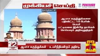 #Breaking: சமூக வலைதளங்களில் ஆபாச கருத்துக்கள் - சைபர் கிரைம் போலீசாருக்கு உயர் நீதிமன்றம் உத்தரவு thumbnail