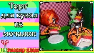 Как сделать торт для кукол из губки. How to make a cake for dolls washcloths(Как сделать торт на Хэллоуин для кукол. Для коржа нам понадобится обычная мочалка для посуды, для крема..., 2015-10-27T12:12:42.000Z)