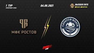 Париматч Высшая лига 1 тур Ростов Саратов Волга