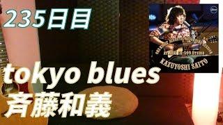 【365日連続投稿挑戦中!朝ギタ!235日目】tokyo blues/斉藤和義