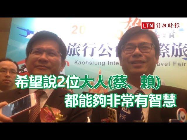 陳其邁、林佳龍合體 談黨內初選爭議只能「阿彌陀佛」