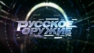 «Русское оружие» (15.06.2013)