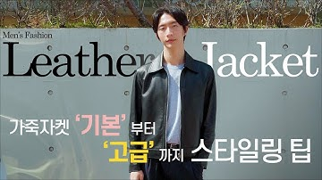 가죽자켓 코디의 정석, 기초부터 특별한 스타일링 방법까지 - 싱글 레더 자켓 Single Leather Jacket Style