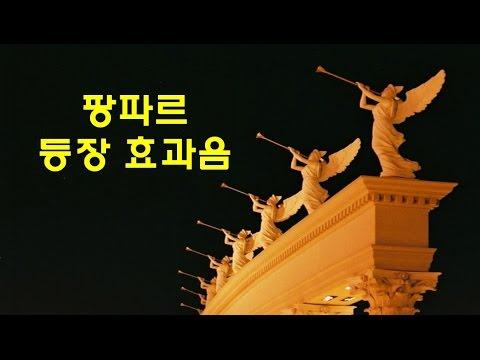 팡파레, 팡파르, 빵빠레, 축하음악, Sound Effect