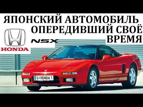 Honda NSX / ВОТ ЧТО ЗНАЧИТ БЫСТРЫЙ ЯПОНСКИЙ АВТОМОБИЛЬ.