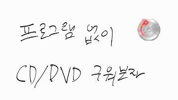 [FHD]프로그램 없이 cd/dvd굽기(윈도우7부터 가능