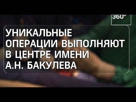Всероссийский день сердца В центре им. Бакулева