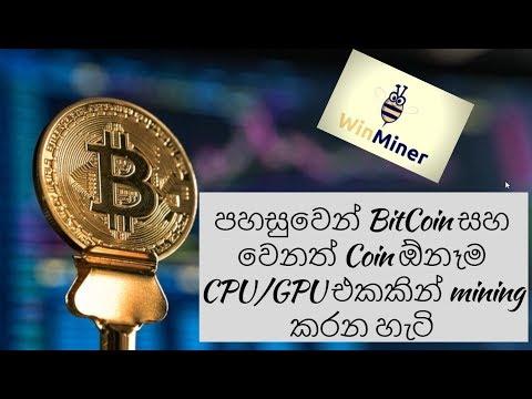 පහසුවෙන් BitCoin සහ වෙනත් Coin ඕනෑම CPU/GPU එකකින් mining කරන හැටි - ًWinMiner Sinhala Guide