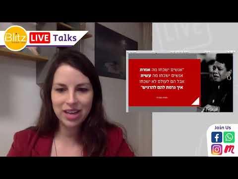 רותם שביט | זום אין - העברת מסרים אפקטיבית בשיחות וידאו 📣📲