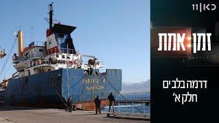 זמן אמת עונה 2 | פרק 11 - דרמה בלב ים חלק א'