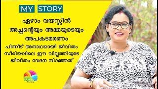 കറുത്തമുത്തിലെ ഗംഗയുടെ വിശേഷങ്ങൾ Karuthamuthu serial actress Soorya Praveen Interview