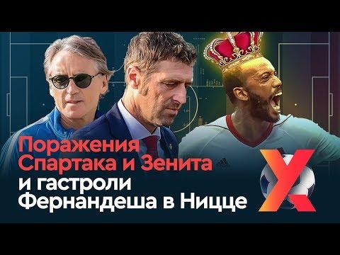 Управляемый хаос #3. Почему 'Спартак' и 'Зенит' проиграли в ЛЕ. Как 'Локомотив' вытащил игру в Ницце