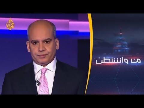 من واشنطن-مستقبل العلاقات الأميركية السعودية بعد قرارات مجلس الشيوخ  - نشر قبل 13 ساعة