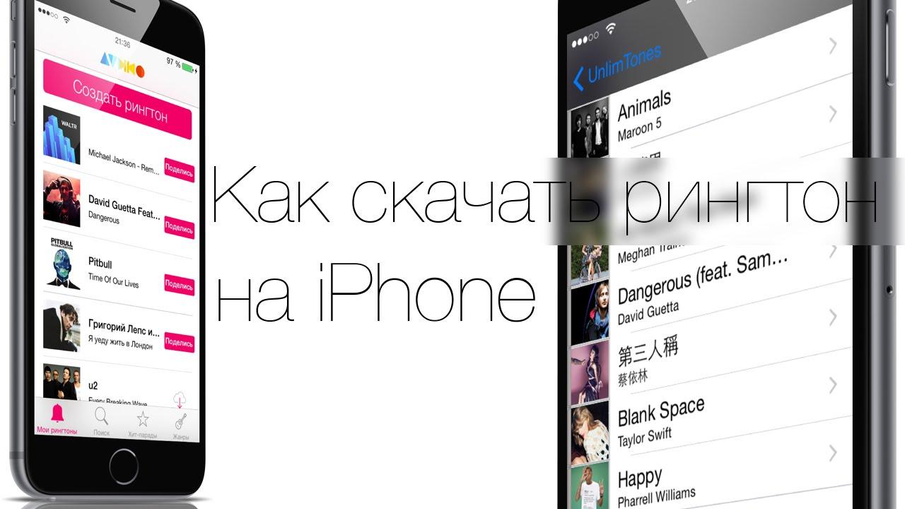 Как поставить мелодию на звонок iphone. 4pda. Biz (ios).