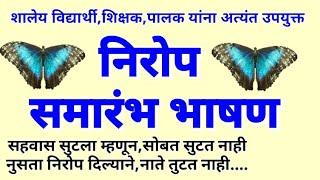 निरोप समारंभ भावस्पर्शी भाषण/Nirop Samarambh Bhasan/farewell speech in marathi