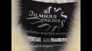 Выставка-продажа шуб кировской фабрики «Зимняя сказка» стартовал в Йошкар-Оле