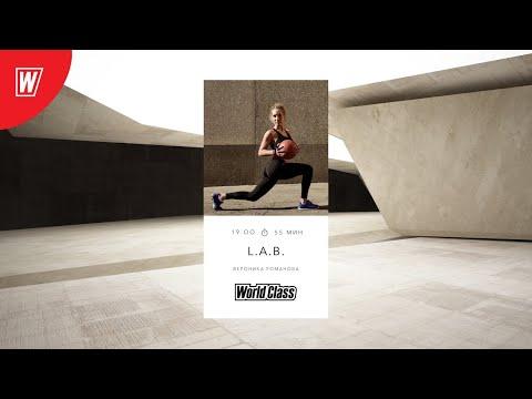 L.A.B. с Вероникой Романовой | 6 июля 2020 | Онлайн-тренировки World Class