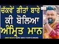 Chajj Da Vichar 616_Amrit Maan's Views About Today's Singing