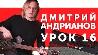 Дмитрий Андрианов. Знакомство со стилем «Гранж». Гитарный урок 16.