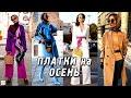 Как модно носить платок осенью 2020: стильные идеи и трендовые образы с платком