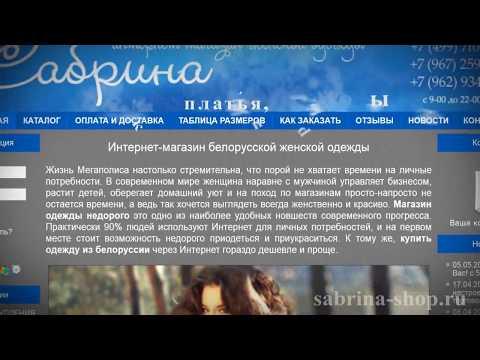 Интернет-магазин белорусской женской одежды Сабрина.