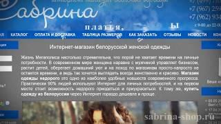 видео интернет магазин белорусской одежды