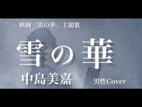 【男性が歌う】雪の華 / 中島美嘉 〈Cover〉映画「雪の華」主題歌