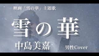 Mako兎(makoto)です。 中島美嘉さんの「雪の華」 歌わせて頂きました。 ...