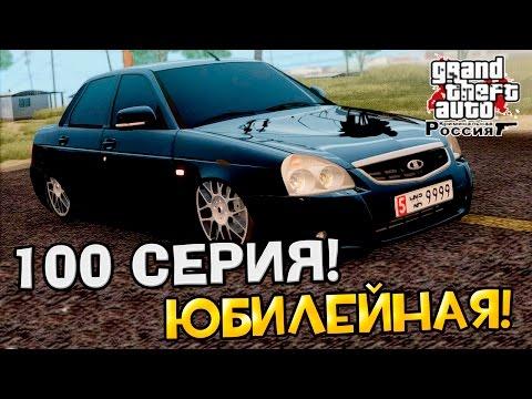 GTA : Криминальная Россия (По сети) #100 - Юбилейная!