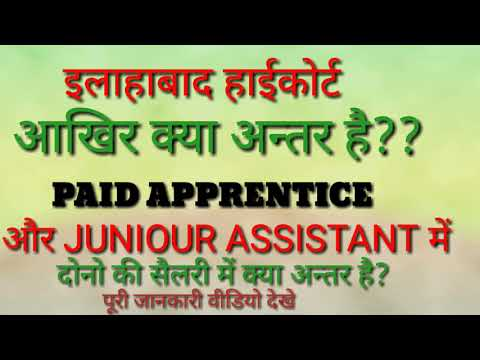 DIFFERENT BETWEEN J A OR PAID APPRENTICE//SALARY//ALLAHABAD HIGHCOURT//PRAMOTION// BY EXAM TALKS