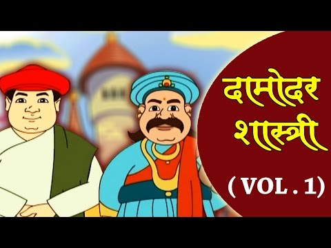 Damodar Shastri - दामोदर शास्त्री - Hindi Animation - Jukebox Vol.1