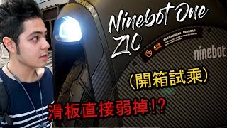 聽說這比滑板還屌! Ninebot One Z10開箱! feat.北部熱情的車友們