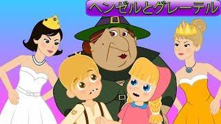 ヘンゼルとグレーテル - 12ダンスプリンセス | 世界の名作童話