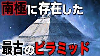 南極に存在した世界最古のピラミッドの存在…歴史的遺物に秘められた謎の力の正体と世界中で見られる地球外文明との関係とは?【都市伝説】