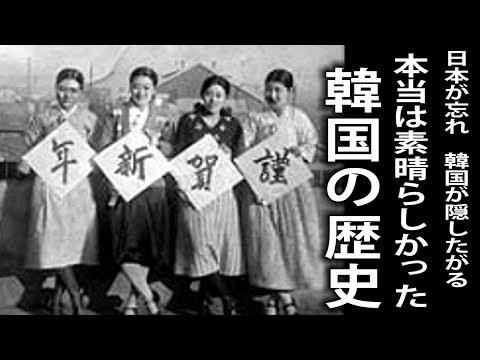 日本が忘れ韓国が隠したがる 本当は素晴らしかった韓国の歴史